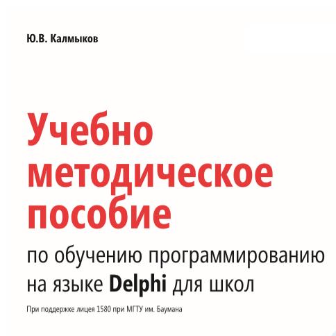 Программирование на Delphi для школ
